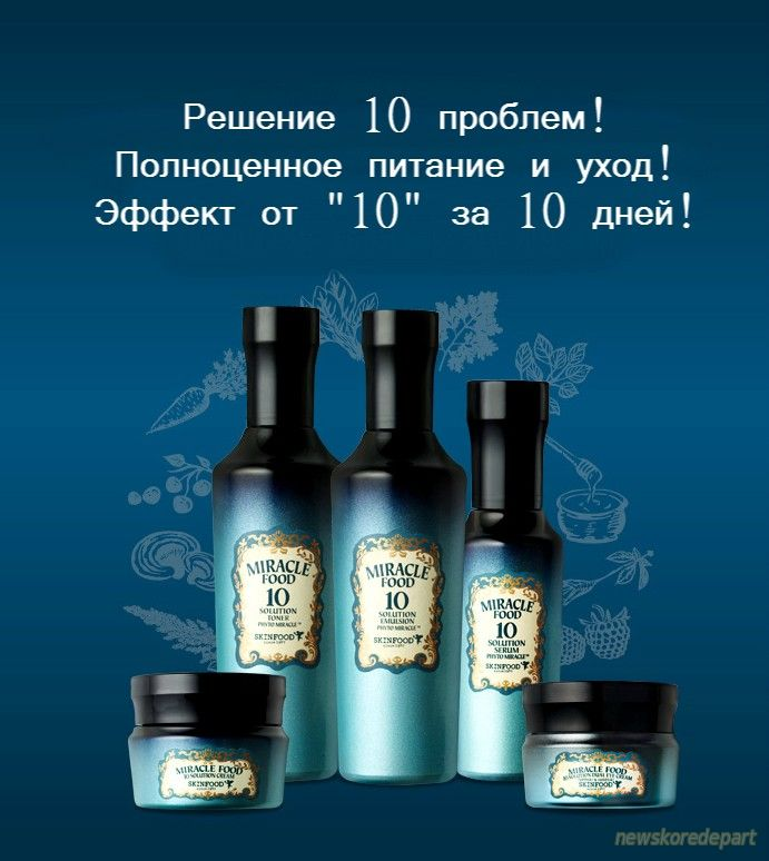 Miracle Food 10 Solution от SKINFOOD